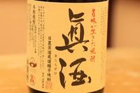 眞子様ご生誕時に天皇家に献上された限定芋焼酎。