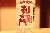 薩摩焼酎の新酒です。