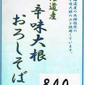 北海道産の品種指定の辛味大根のみを使用しています。