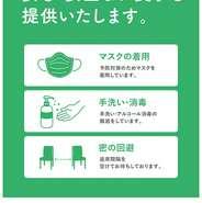 ・店舗入り口消毒液の設置 ・従業員の手洗い、うがいを徹底 ・従業員へのマスクの着用を義務付け ・従業員への出勤前の検温を義務付け ・店内の清掃、消毒を徹底 ・調理器具や食器の消毒の徹底 ・定期的な換気の実施