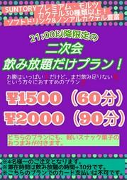 もう少し飲みたい…そんな時にこの飲み放題だけプラン!1500円(60分)or2000円(90分)!