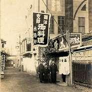 小江戸川越は城下町として栄えた江戸情緒を堪能できる街並みとして有名ですが、ふと目をこらすと数多くのモダン建築が残る街でもあります。蔵造りと洋館が織り成す景観はまさに観光の名所と言えます。モダン亭太陽軒は大正11年(1922年)に創業して以来、地元民が訪れる隠れ家レストランとして親しまれてきました。