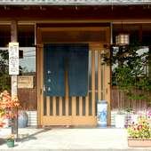 祇園の老舗料亭で修行を積んだ主人が腕を振るうお店。