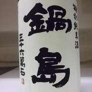 秘蔵銘酒と本格焼酎・季節のお料理に舌鼓!