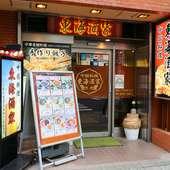 「五反田駅」徒歩3分【中国料理 東海酒家】