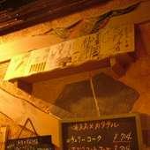 川崎の老舗 懐かしさも感じられるオシャレな空間