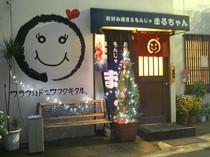 駅からすぐのお店。まるちゃんが目印です。