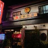 昭和39年創業!福岡博多の老舗焼鳥専門店です!