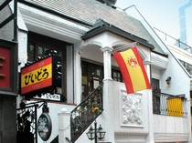 スペイン坂のスペイン料理店といえば当店