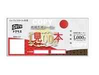 日頃のご愛顧誠にありがとうございます。 当店では、 ・Gotoトラベル地域共通クーポン ・高知県GoToEatキャンペーン食事券 をご利用頂けます。 是非、この機会にご来店下さい。