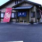 釜飯と奥美濃古地鶏けいちゃんのお店