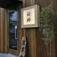 外壁に木材を使用し、洗練された造りです