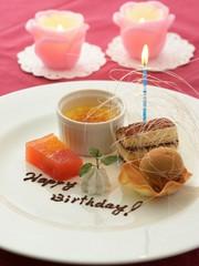 お誕生日、記念日は、「デザートプレート」のご用意も承ります