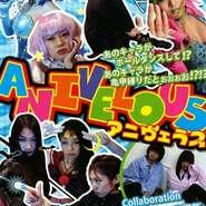 あのキャラがポールダンス!?亀甲縛り!? 『ANIVELOUS』とのコラボパーティー!  ◆2014年3月2日(日)  ◆公式ホームページ http://www.hans-star.net/marv/