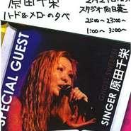 2月24日(月)に歌手の原田千栄さんが歌います!  21:00~ 23:00~ 01:00~ 03:00~ の4部制です!