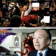 """1年半前に向日葵が撮影協力した「人間ningen""""the human""""」という映画が、  なんと第38回トロント国際映画祭で入選!!  日本凱旋上映!   トルコ+フランス+中国+日本による奇跡的な出会いが紡いだ、  異色のファンタジック・ヒューマン・ラブ・ストーリーがついにその全貌を明かす!"""