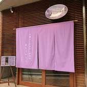 乃木坂駅より徒歩4分にございます。