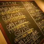 店主おすすめの黒板メニュー!