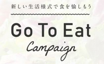 Go To Eatプレミアム食事券11月より利用可能です。