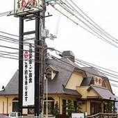 「居食倶楽部旬家」の2号店で本店の味を引き継ぐお店です