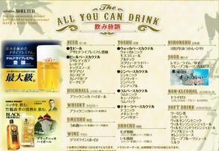 飲み放題メニュー 1