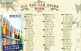 飲み放題メニュー 2