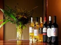 国内外で生まれている、様々なワインに出会えます