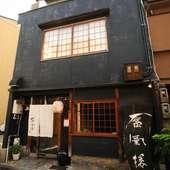 京都ならではのお食事が、リーズナブルな価格で楽しめるお店