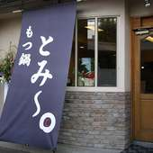 本場博多のもつ鍋屋がはりまや町にオープン!