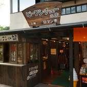 「湯の宿 花小道」館内に併設中のビーフシチュー専門店