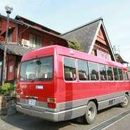 少人数でも利用できる無料送迎バスあり