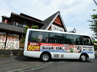 無料送迎バスを利用して最大80名様までの宴会が可能