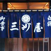 飯田橋で30年以上。幅広い年齢層のお客様がこの暖簾を…