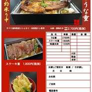 うな重     2700円 ステーキ重   1800円 天丼      1200円 うなぎ巻き寿司 1200円 税抜です