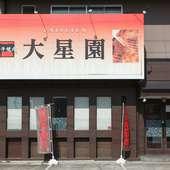 【守山の名店 和牛焼肉大星園】は50年続いている老舗の焼肉店