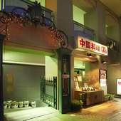 100種類以上の豊富なメニューを扱う中国料理店