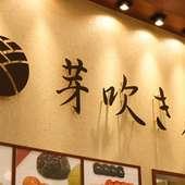 岩手県の有名店「芽吹き屋」の和菓子を取り揃えました