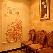 落ち着いた空間で愉しむ中華料理。接待にもオススメ!!