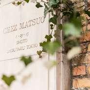 蔦のからまる外観にある【CHEZ MATSUO】の店名