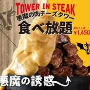 大人気YouTuberヒカルさんも緊急参戦♪肉女子悶絶の悪魔的な美味しさ!『悪魔の肉チーズタワー食べ放題』ついに解禁!肉汁溢れるジュ~シ~な肉タワーに大量の濃厚チーズを流し込む♪絶対美味しいコラボレーション♪