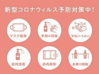 【新型コロナウイルス感染予防対策について】