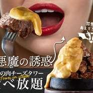 食べたらやみつき♪肉女子悶絶の悪魔的な美味しさ!肉バルGABURICOがついに放った衝撃の肉グルメ『悪魔の肉チーズタワー食べ放題』ついに解禁!肉汁溢れるジュ~シ~な肉タワーに大量のとろ~り濃厚チーズを流し込む♪絶対美味しいコラボレーション♪食べる手が止まらない、コスパ最高の食べ放題をぜひお試しあれ!