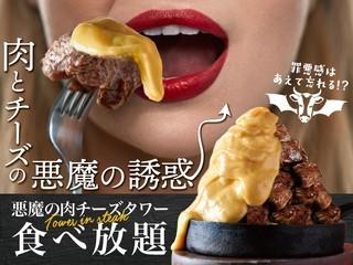 肉女子悶絶!食べたらやみつき『悪魔の肉チーズタワー食べ放題』