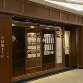 大名古屋ビルヂング地下1階