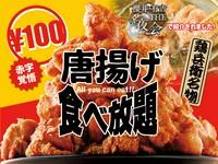 「櫻井・有吉THE夜会」で紹介された、大人気の食べ放題!お腹いっぱい食べても、もちろん【100円】!!