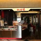 多彩なシーンに合わせ利用できる中国料理店