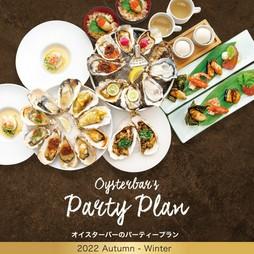 牡蠣を様々な調理法でたっぷり楽しんでいただける和風テイストのコースです。