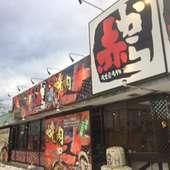 赤から定番の名古屋名物『味噌カツ』