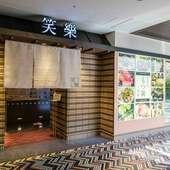 JR博多駅から直結したビルにある、博多もつ鍋専門店