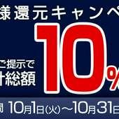 お客様還元キャンペーン★10%OFF!